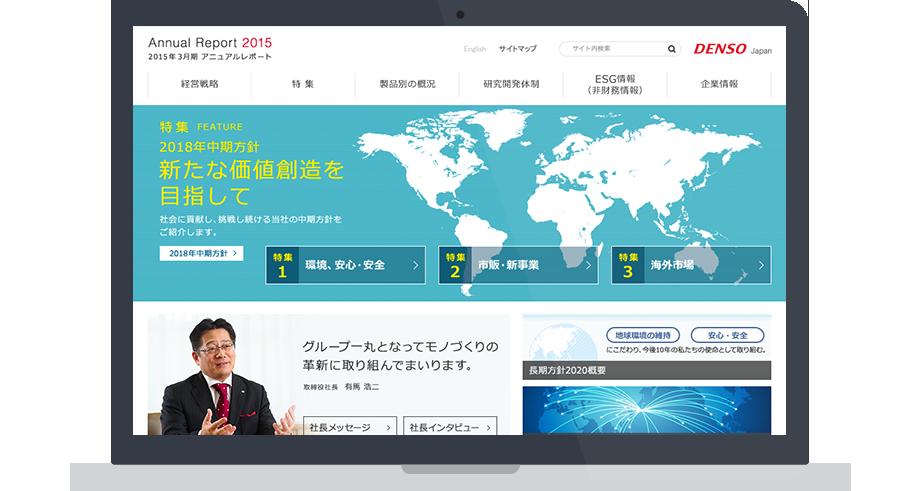 DENSO Annual Report 2015