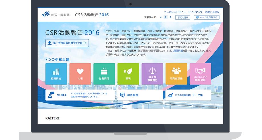 田辺三菱製薬 CSR活動報告2015