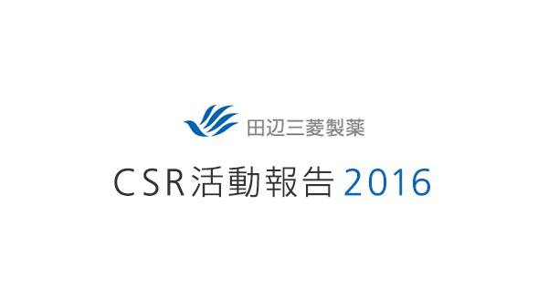 田辺三菱製薬 CSR活動報告2016